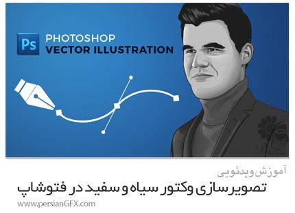 دانلود آموزش تصویرسازی وکتور سیاه و سفید در فتوشاپ - Skillshare Photoshop: Vector Illustration (Greyscale)