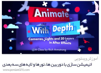 دانلود آموزش بالا بردن مهارت انیمیشن سازی با دوربین ها، نورها و لایه های سه بعدی در افترافکت - Skillshare Animate With Depth: Cameras Lights And 3D Layers In After Effects