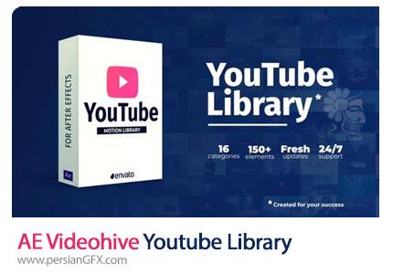 دانلود کتابخانه ابزار ویرایش ویدئو شامل تایتل، ترانزیشن، تایپوگرافی، اوپنر و ... در افترافکت به همراه آموزش ویدئویی از ویدئوهایو - Videohive Youtube