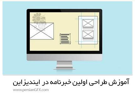 دانلود آموزش طراحی اولین خبرنامه در ادوبی ایندیزاین سی سی - CreativeLive Design Your First Newsletter With Adobe InDesign CC