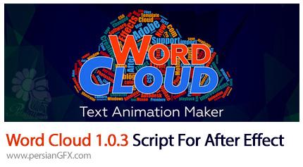 دانلود اسکریپت موشن گرافیک Word Cloud برای افترافکت - Word Cloud 1.0.3 Script For After Effect