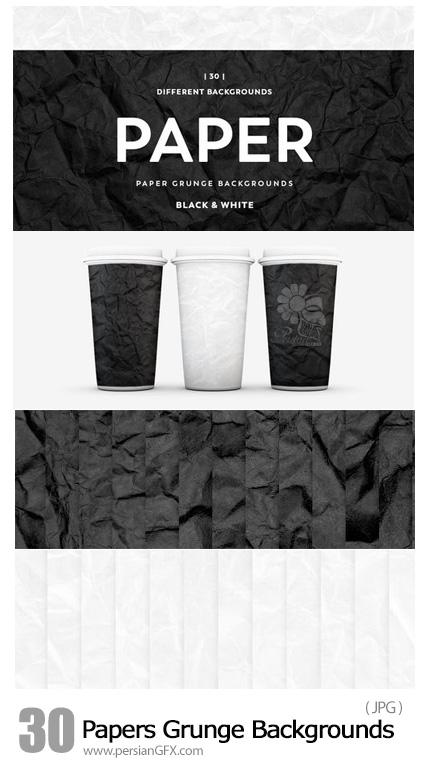 دانلود 30 تکسچر کاغذی گرانج با کیفیت - Papers Grunge Backgrounds