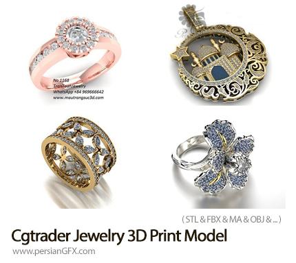 دانلود 4 مدل آماده سه بعدی جواهرات - Cgtrader Jewelry 3D Print Model