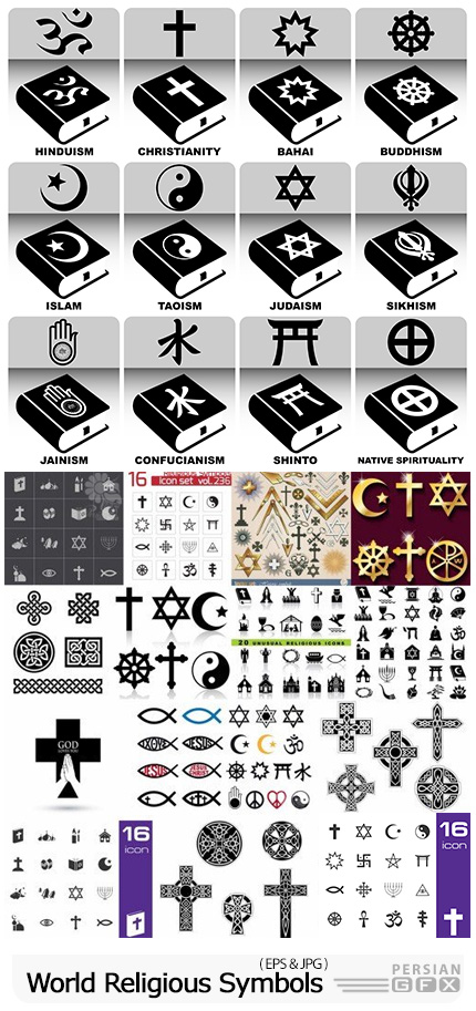 دانلود وکتور نماد ادیان مختلف جهان اسلام، مسحیت و یهود و.. - World Religious Symbols