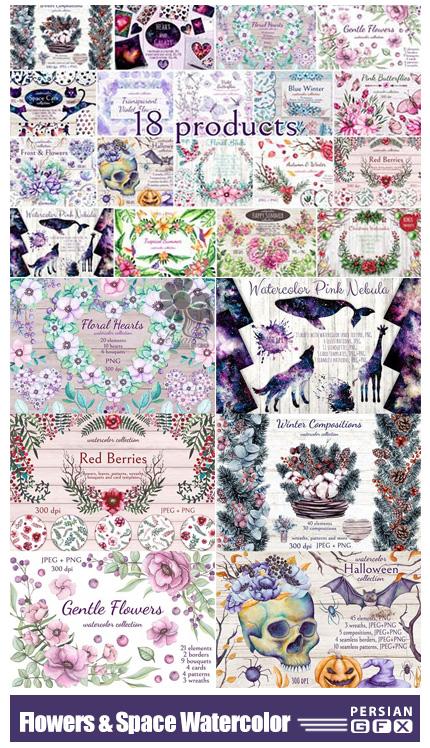 دانلود مجموعه کلیپ آرت عناصر طراحی گلدار آبرنگی و فضایی - CreativeMarket Flowers And Space Watercolor Bundle