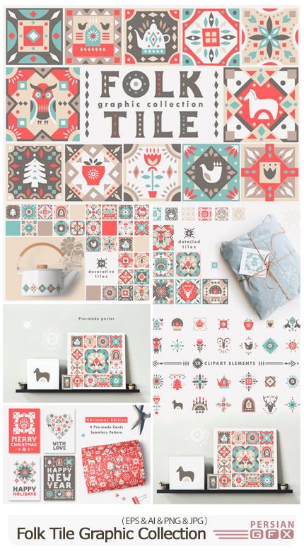 دانلود وکتور عناصر گرافیکی متنوع شامل پترن کاشی کاری، حروف الفبا و پوستر - CM Folk Tile Graphic Collection