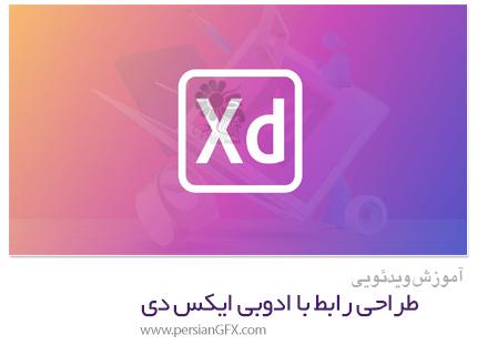 دانلود آموزش طراحی رابط با ادوبی ایکس دی - Skillshare Adobe XD Interface Design