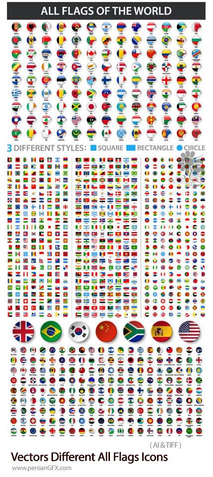 دانلود مجموعه آیکون های وکتور پرچم کشورهای مختلف - Vectors Different All Flags Icons