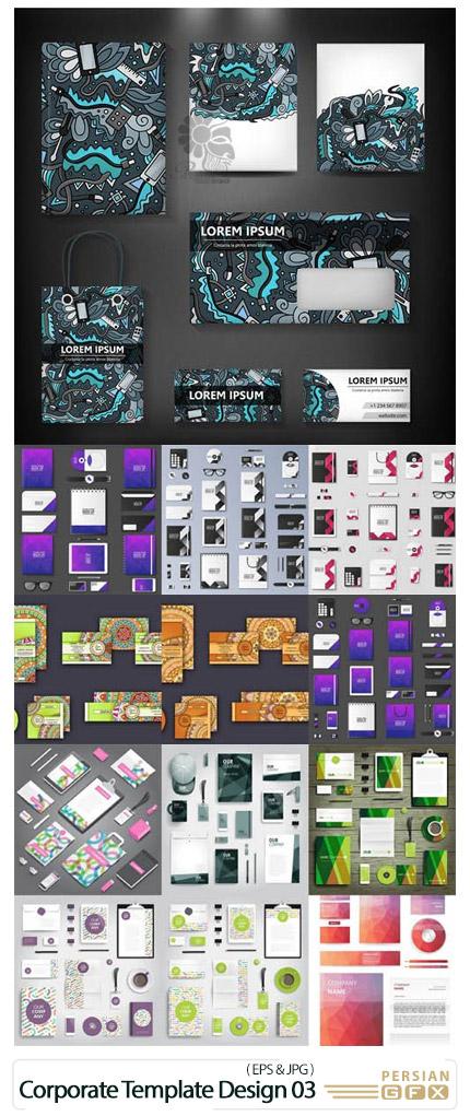 دانلود وکتور ست اداری شامل کارت ویزیت، سربرگ، پاکت نامه و ... - Corporate Template Design 03