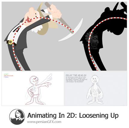 دانلود آموزش انیمیت دو بعدی: خم شدن از لیندا - Lynda Animating In 2D: Loosening Up
