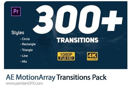 دانلود بیش از 300 ترانزیشن ویدئویی متنوع برای پریمیر سی سی به همراه آموزش ویدئویی از موشن اری - MotionArray Transitions Pack