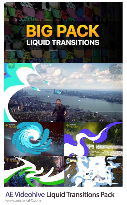 دانلود مجموعه ترانزیشن های مایع برای افترافکت از ویدئوهایو - Videohive Liquid Transitions Big Pack