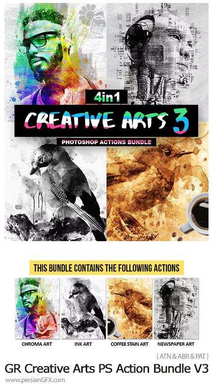 دانلود مجموعه اکشن فتوشاپ با 4 افکت هنری متنوع به همراه آموزش ویدئویی از گرافیک ریور - Graphicriver Creative Arts Photoshop Action Bundle V3