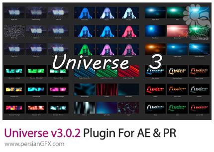 دانلود مجموعه پلاگین های Universe برای افترافکت و پریمیر پرو به همراه آموزش ویدئویی - Universe v3.0.2 Plugin For After Effect And Premiere Pro