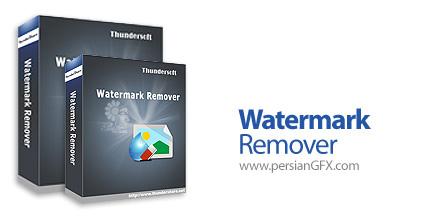دانلود نرم افزار حذف واترمارک از روی عکس - ThunderSoft Watermark Remover v3.0.0