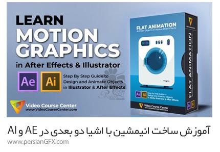 دانلود آموزش ساخت انیمشین با اشیا دو بعدی(تخت) در افترافکت و ایلاستریتور - Skillshare Flat Animation Animate 2d Flat Objects In Adobe After Effects CC & Adobe Illustrator
