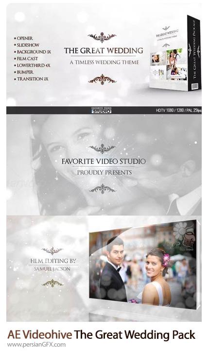 دانلود مجموعه پروژه افترافکت عروسی شامل ترانزیشن، اسلایدشو، ترانزیشن و ... به همراه آموزش ویدئویی از ویدئوهایو - Videohive The Great Wedding Pack
