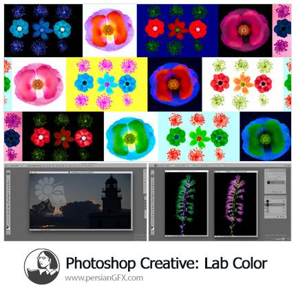 دانلود آموزش ابزار، تکنیک ها و امکانات خلاقانه Color Lab در فتوشاپ از لیندا - Lynda Photoshop Creative Lab Color
