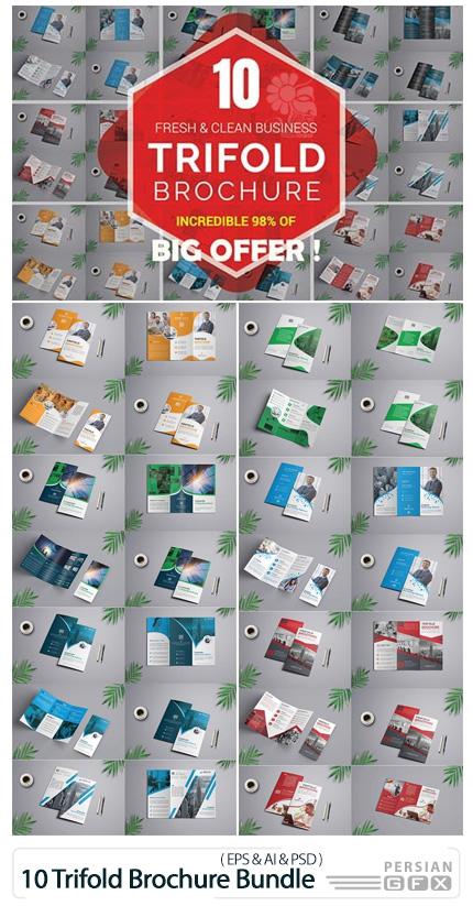 دانلود 10 قالب لایه باز و وکتور بروشوهای سه لت تجاری - 10 Corporate Trifold Brochure Bundle