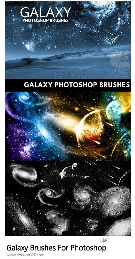 دانلود براش فتوشاپ کهکشان راه شیری - Galaxy Brushes For Photoshop