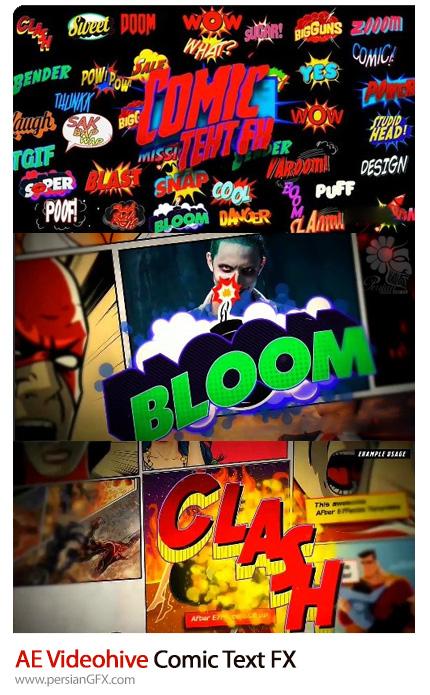 دانلود افکت های انفجار کارتونی متن برای موشن گرافیک در افترافکت به همراه آموزش ویدئویی از ویدئوهایو - Videohive Comic Text FX