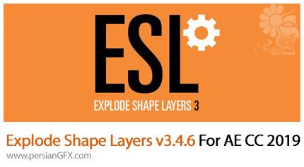 دانلود اسکریپت افترافکت Explode Shape Layers برای ساخت صحنه در زمینه موشن گرافیک - Explode Shape Layers v3.4.6 Script For After Effect CC 2019