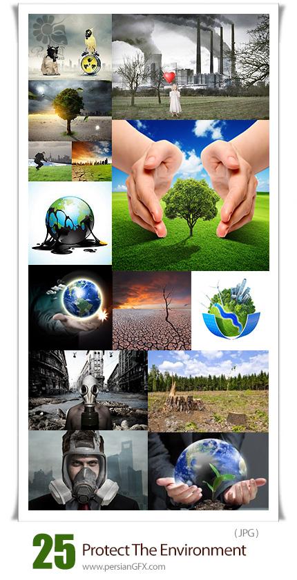 دانلود تصاویر با کیفیت حفاظت از محیط زیست و روز زمین - Protect The Environment