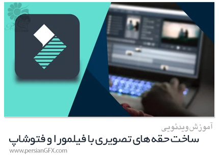 دانلود آموزش ساخت حقه های تصویری با استفاده از فیلمورا و فتوشاپ - Skillshare Make video Tricks like Pro Using Filmora And photoshop