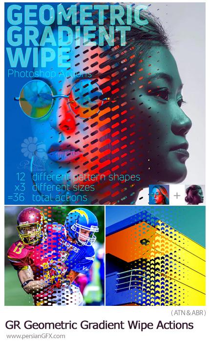دانلود اکشن فتوشاپ ترکیب تصاویر با افکت های هندسی به همراه آموزش ویدئویی از گرافیک ریور - GraphicRiver Geometric Gradient Wipe Actions