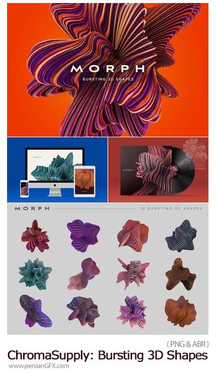 دانلود طرح های سه بعدی انتزاعی برای بک گراند، جلد، تابلو و ... - ChromaSupply Morph: Bursting 3D Shapes