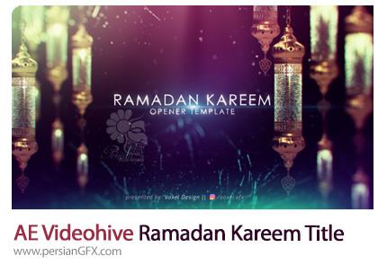 دانلود قالب اوپنر ماه رمضان در افترافکت به همراه آموزش ویدئویی از ویدئوهایو - Videohive Ramadan Kareem Title