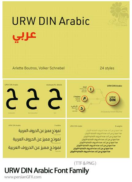 دانلود فونت عربی با 24 استایل مختلف