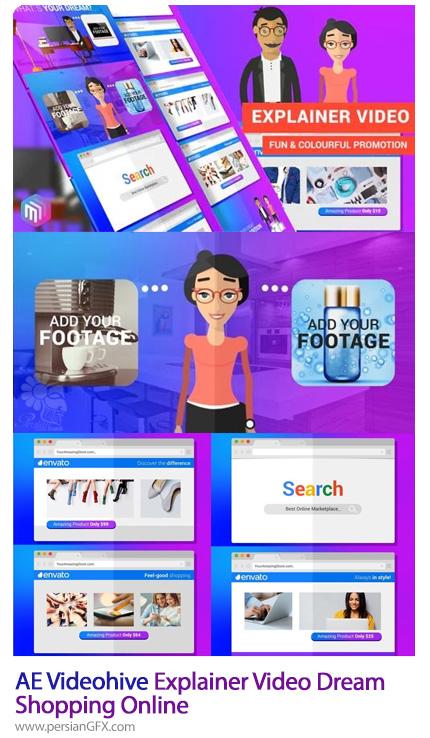 دانلود کیت ساخت ویدئوهای تبلیغاتی موشن گرافیک خرید آنلاین در افترافکت به همراه آموزش ویدئویی از ویدئوهایو - Videohive Explainer Video Dream Shopping Online