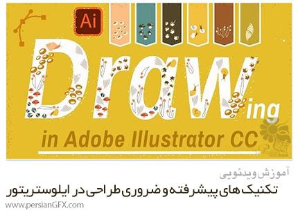 دانلود آموزش تکنیک های پیشرفته و ضروری طراحی در ایلوستریتور سی سی - Skillshare Drawing In Illustrator CC: Essential And Advanced Techniques
