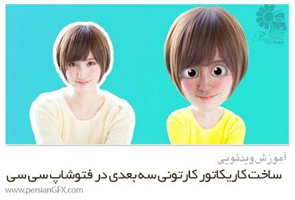 دانلود آموزش ساخت کاریکاتور کارتونی سه بعدی در فتوشاپ سی سی - Skillshare Make Caricatures 3D Cartoons With Photoshop CC