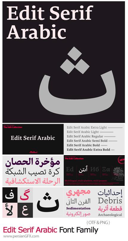 دانلود فونت عربی Edit Serif