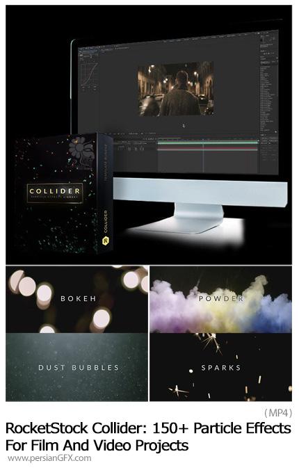 دانلود بیش از 150 افکت ویدئویی ذرات برای فیلم و ویدئو به همراه آموزش ویدئویی - RocketStock Collider: 150+ Particle Effects For Film And Video Projects