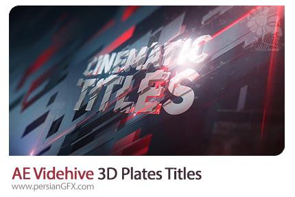 دانلود پروژه آماده نمایش عناوین سه بعدی در افترافکت از ویدئوهایو - Videohive 3D Plates Titles