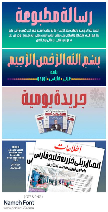 دانلود فونت فارسی، عربی و اردو نامه