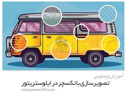 دانلود آموزش تصویرسازی با تکسچر در ایلوستریتور - Skillshare Vector Illustration: Designing With Texture In Adobe Illustrator