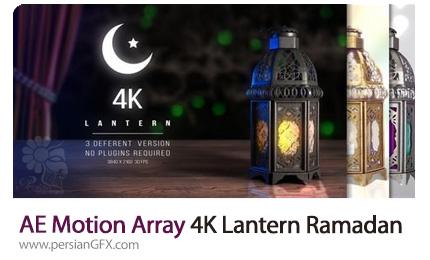 دانلود بک گراند موشن گرافیک برای ماه رمضان با فانوس در افترافکت از موشن اری - Motion Array 4K Lantern Ramadan