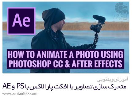 دانلود آموزش متحرک سازی تصاویر با افکت پارالاکس با استفاده از فتوشاپ و افترافکت - Skillshare How To Animate Your Photos Using Photoshop And After Effects CC Parallax Effect