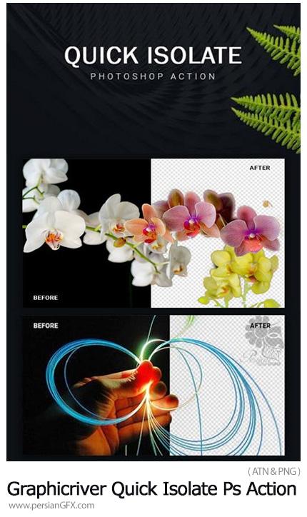 دانلود اکشن فتوشاپ جداکردن تصاویر از بک گراند از گرافیک ریور - Graphicriver Quick Isolate Photoshop Action