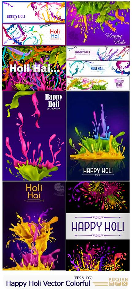 دانلود وکتور بک گراند و بنر پاشیدن مایعات رنگی - Happy Holi Vector Colorful Vector Illustration