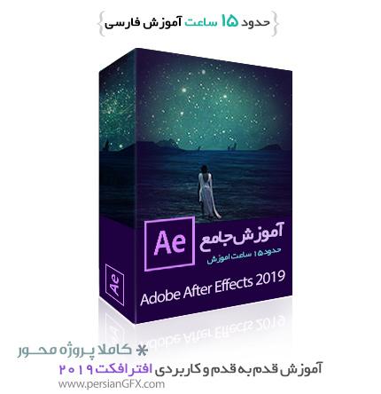 آموزش افترافکت سی سی 2019 از 0 تا 100 به زبان فارسی به همراه فایل های مورد نیاز برای تمرین