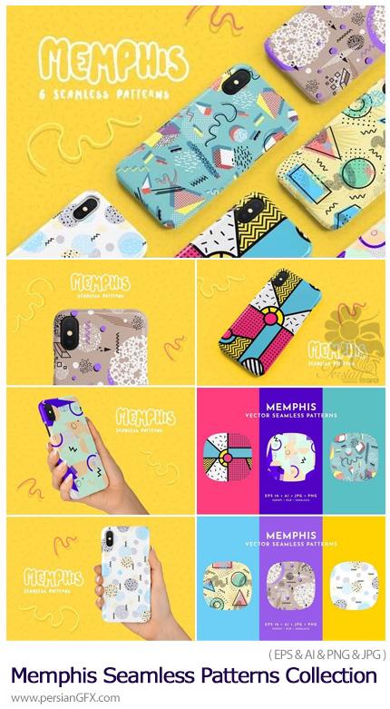 دانلود پترن وکتور با طرح های ممفیس - Memphis Seamless Patterns Collection