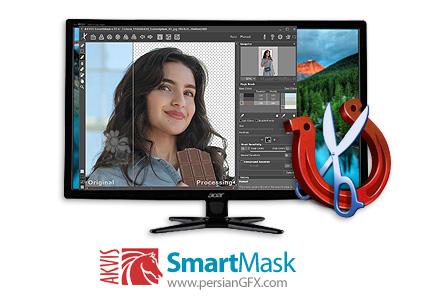 دانلود نرم افزار جداسازی و ماسک هوشمندانه نواحی دلخواه تصویر - AKVIS SmartMask v10.7.2432.17480 x86/x64