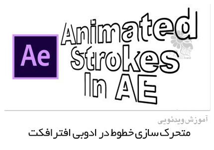دانلود آموزش متحرک سازی خطوط در ادوبی افترافکت - Skillshare Animated Strokes In Adobe After Effects Part One