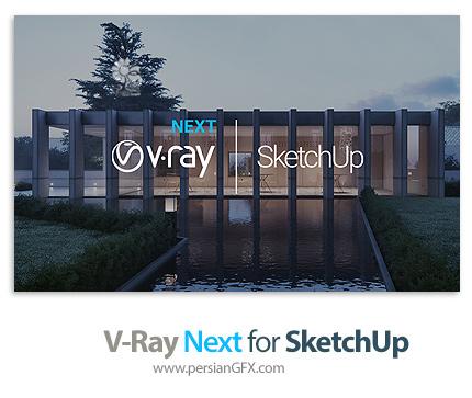 دانلود پلاگین رندر وی ری برای اسکچاپ - V-Ray Next v4.00.01 for SketchUp 2016-2019 x64