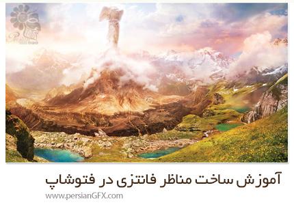 دانلود آموزش ساخت مناظر فانتزی در فتوشاپ - CreativeLive Creating Fantasy Landscapes